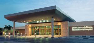 مستشفى حمد العام قطر